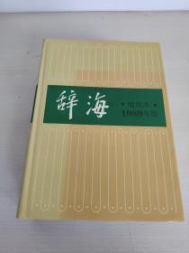 辞海:1989年版:缩印本