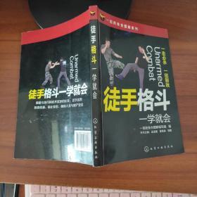 一招防身全图解系列--徒手格斗一学就会  孟进蓬、夏犇犇  化学工业出版社
