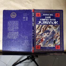 中国神话:大禹治水 (汉俄文对照)