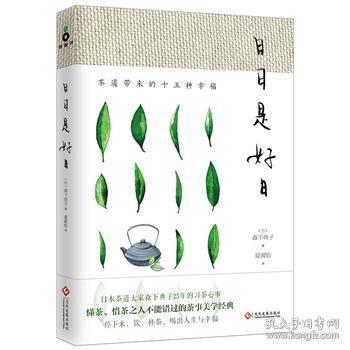 日日是好日:茶道带来的十五种幸福