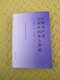 中国共产党石家庄历史大事记1966.5--1978.12
