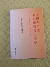 中国共产党石家庄历史大事记1949.10--1966.4精装