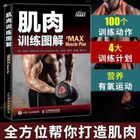 肌肉训练图解健身书籍教程私人教练练肌肉瘦身肥健美训练图解教练书健康形体训练增肌力量教程体能锻炼体育运动燃脂塑行男性女性