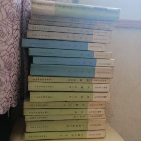 数理化自学丛书17册全