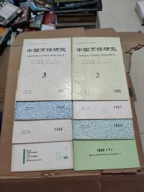 中国烹饪研究 1988年第三期+ 1990.1+1995.1+1996.1+3+1997.2+1998.2+3  八册合售