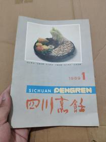 四川烹饪 1989年第1期