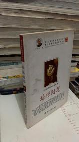培根随笔/ [英]弗兰西斯·培根 著 / 南京大学出版社9787305056413