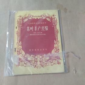 全国产业丰产经验集【茶叶丰产经验 】1956年一版一印