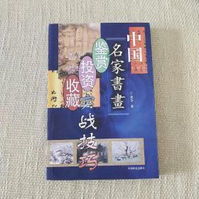 中国名家书画鉴赏·投资·收藏实战技巧