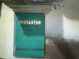 非标准设备设计手册 第四册·