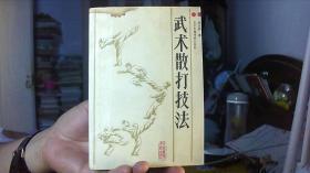 武术散打技法---佟庆辉著(32开,85品)阳台3对放