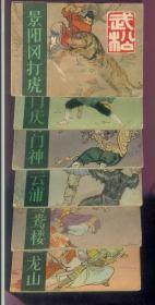 武松(1-6)