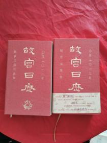 故宫日历(2012、2013年合售)【非定制,品如图】