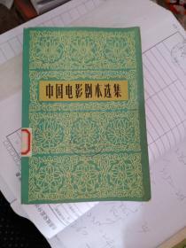 中国电影剧本选集10(馆藏书)