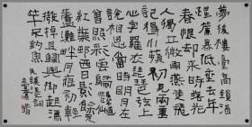 【曾翔】书法