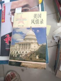 美国风情录:英汉对照
