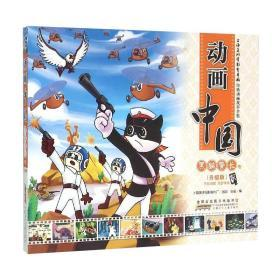 正版新书正版现货 注音版动画中国:黑猫警长卷(升级版)童话故事3-5-6-7-8-10岁幼儿睡前故事书 儿童绘本 图书连环画 漫画卡通书籍 安少