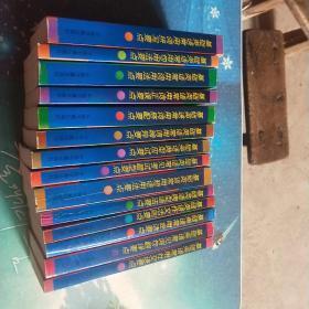 基础英语百日通丛书14册不重复合售   书名看图