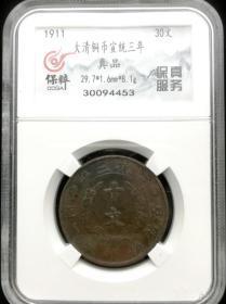 清代:大清铜币,宣统三年十文,保真盒子币