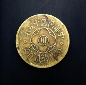 民国:中川200文黄铜版