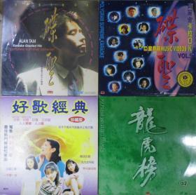古董LD 大光碟  谭咏麟 碟圣 5 龙虎榜 4 好歌经典