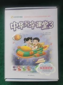 中華寫字課堂  3   盒裝.