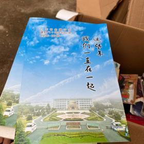 这些年我们一直在一起(江苏省金湖中学建校六十周年回忆录1956-2016)