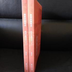 理念 : 教育的制高点 : 延安支教日记