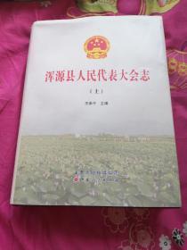 浑源县人民代表大会志(上册)