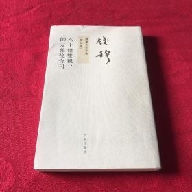 八十忆双亲 师友杂忆 (合刊)