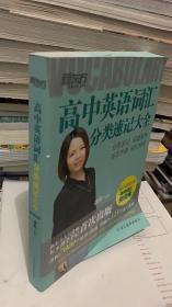 高中英语词汇分类速记大全 /谭笑 著 / 浙江教育出版社9787553631288