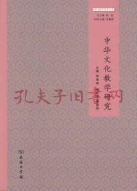 华文教学研究丛书:中华文化教学研究