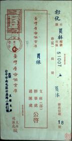 台湾银行封专辑:台湾邮政用品信封,台湾合作金库五权支库,销台中邮资机戳2