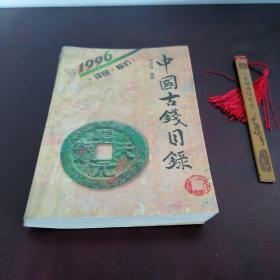 中国古钱目录1996(评级 标价)