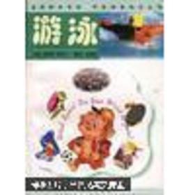 特价~(特价)学生体育知识丛书:游泳9787501516766麻雪田