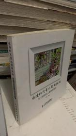 浪漫的风景水彩画技法 30个美到让人窒息的地方/ 梁芳 著 / 人民邮电出版社9787115364555