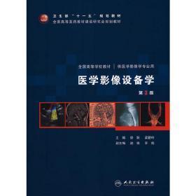 医学影像设备学(第3版)