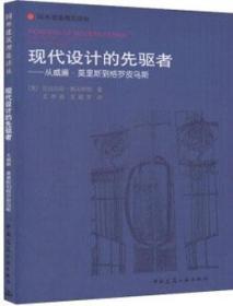 国外建筑理论译丛 现代设计的先驱者-从威廉·莫里斯到格罗皮乌斯 9787112066988 尼古拉斯·佩夫斯纳 中国建筑工业出版社