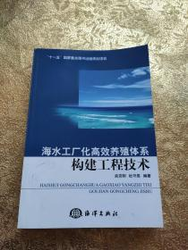 海水工厂化高效养殖体系构建工程技术