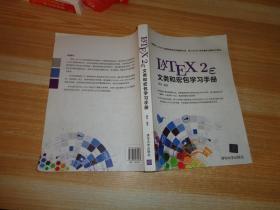 LATEX2ε文类和宏包学习手册