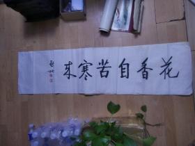 手写书法 1副 花香自苦寒来 印款 启功之印 另外1个不懂 长1.35米宽0.35米左右 品相如图