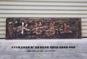 太子太傅、民族英雄,林则徐。上善若水,名人匾老匾哲学匾、道德匾、思想匾