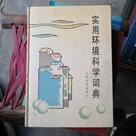 实用环境科学词典D15