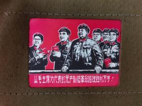 打倒刘少奇幻灯片12块精美彩印毛主席 林彪