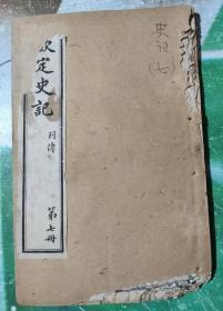 钦定史记( 卷91一卷112).