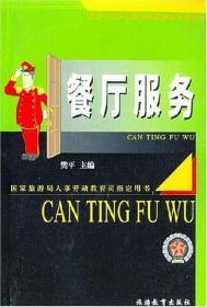 餐厅服务 樊平 旅游教育出版社 9787563709656