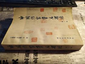 中国作家笔名探源(第一册)