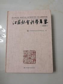 江苏社会科学年鉴2018