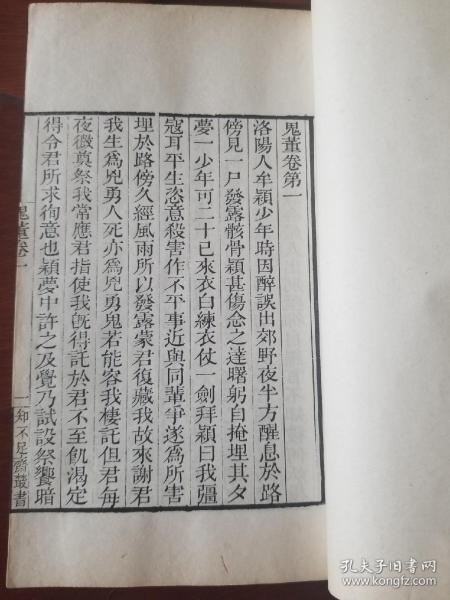 乾隆知不足斋初印《鬼董》一册全,玄怪类笔记小说,杭州鲍廷博刻本,品好