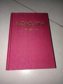 布面《毛泽东军事文选》内部本【精装】内页干净完整